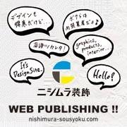 ニシムラ装飾 WEB PUBLISHING !!