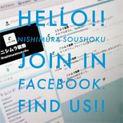 公式facebookページ開設