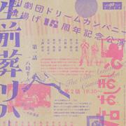 劇団ドリームカンパニー 旗揚げ15周年記念公演