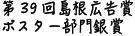 第39回島根広告賞 ポスター部門銀賞