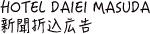 HOTEL DAIEI MASUDA 新聞折込広告