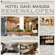 hoteldaiei_ura