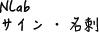 NLab サイン・名刺
